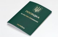 ПМЖ в Украине. Постоянный вид на жительство
