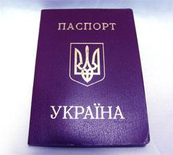 Восстановление паспорта Украины