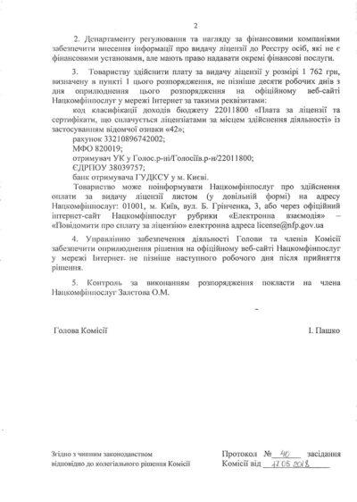 """Лицензия на лизинг - Лизинговая компания ООО """"Укр-Агро-Спец-Лизинг"""""""
