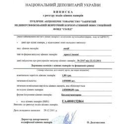 """Закрытый недиверсифицированный венчурный корпоративный инвестиционный фонд """"Солид"""""""