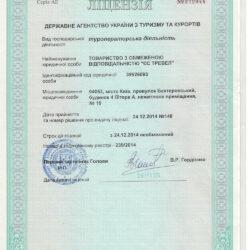 Лицензия на проведения туроператорской деятельности - ООО «ЕС ТРЕВЕЛ»