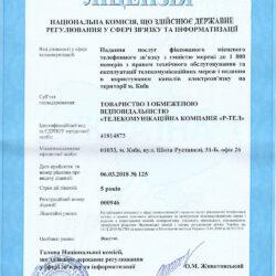 """ООО """"Р-Тел"""" - компания с лицензией на телекоммуникации"""