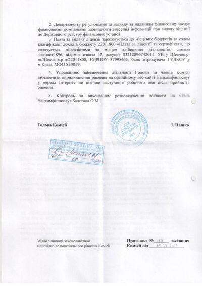 """Распоряжение о выдаче лицензии ломбарда ПО """"Ломбард"""" щедрый """""""