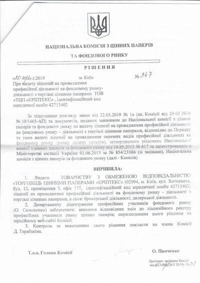 """Готовая компания с лицензией торговца ценными бумагами - ООО """"ТЦБ """"Криптекс"""""""