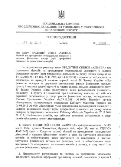 Решение о выдачи лицензии_КС Алимпиа-1