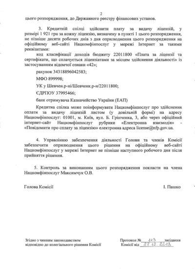 Решение о выдачи лицензии_КС Алимпиа-2